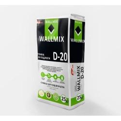 Стяжка армированная для полов с подогрево М-200 Wallmix D20 25 кг