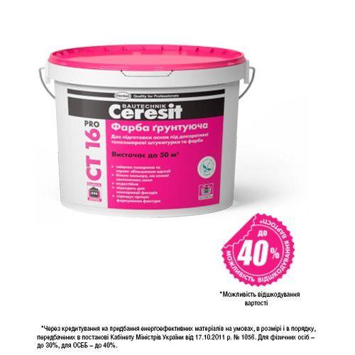 Грунтующая краска Ceresit CT 16 Pro 10л фасадная Картинка 70402019
