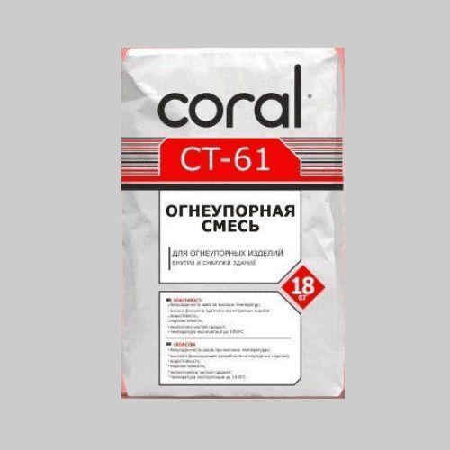 Вогнетривка суміш Coral CT-61 18кг Картинка 70504001