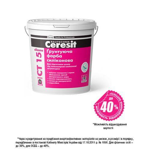 Грунтующая краска силиконовая Ceresit CT 15 Silicone 10л фасадная Картинка