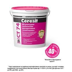 Декоративная штукатурка камешковая силиконовая Ceresit CT 74 зерно 1,5мм 25кг