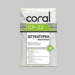 Декоративная штукатурка короед Coral CP 22 зерно 2,5мм белая 25кг Картинка