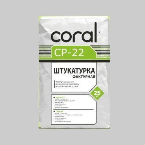 Декоративная штукатурка короед Coral CP 22 зерно 2,5 мм серая 25кг Картинка