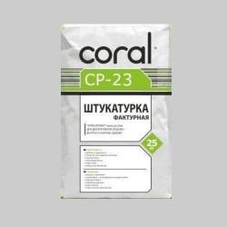 Декоративная штукатурка камешковая Coral CP 23 зерно 2,5мм 25кг