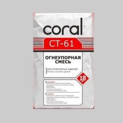 Огнеупорная смесь Coral CT-61 18кг Картинка